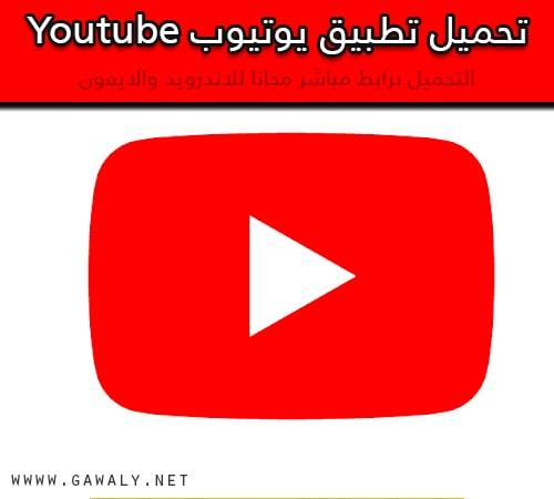 تنزيل وتحميل يوتيوب للجوال Youtube لمشاهدة الفيديوهات 2020 موقع