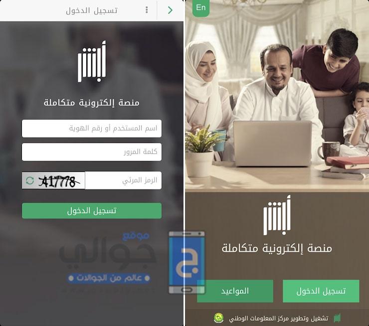 تحميل تطبيق أبشر الجديد Absher للخدمات الإلكترونية في ...