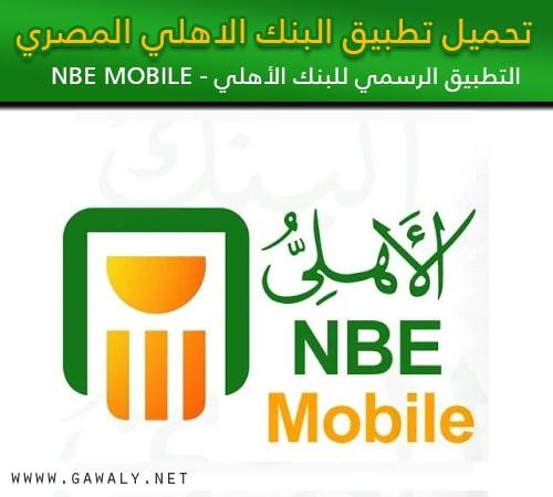 تحميل تطبيق البنك الاهلي موبايل Nbe Mobile 2020 للاندرويد والأيفون موقع جوالي
